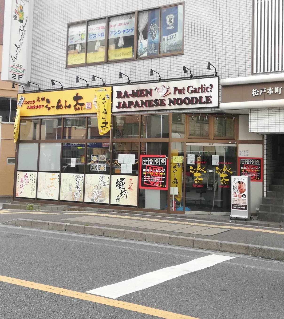 ラーメン大松戸二郎インスパイヤ