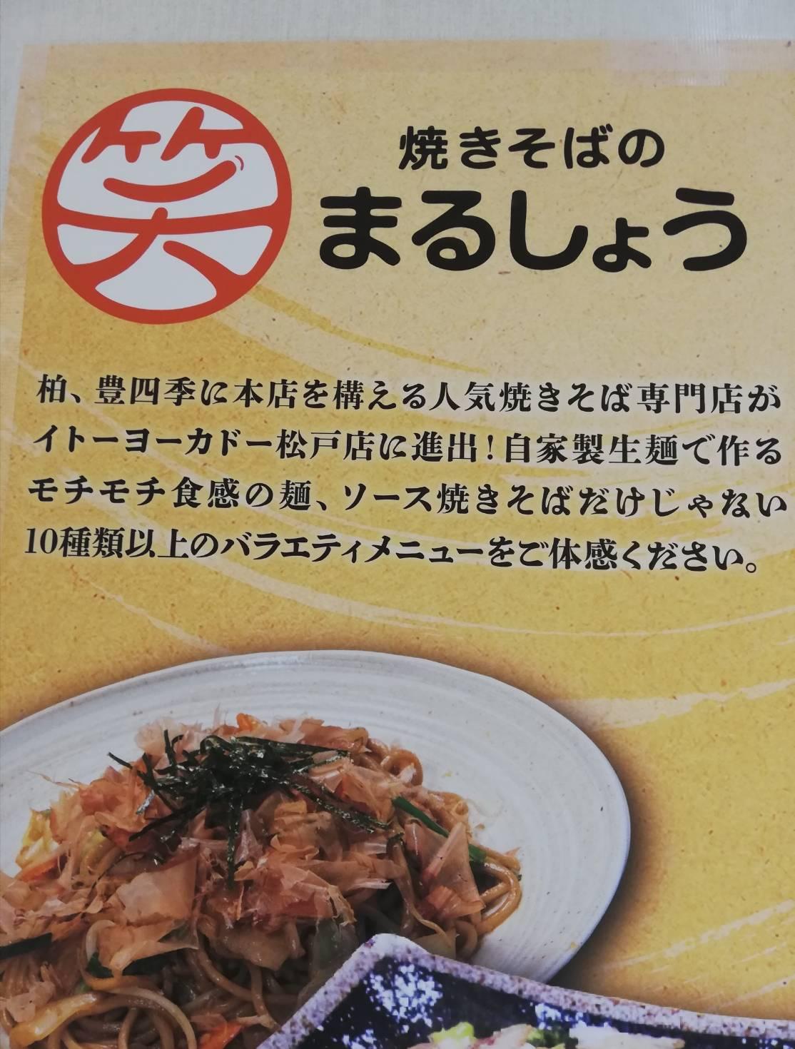 焼きそばのまるしょうイトーヨーカドー松戸店フードコート