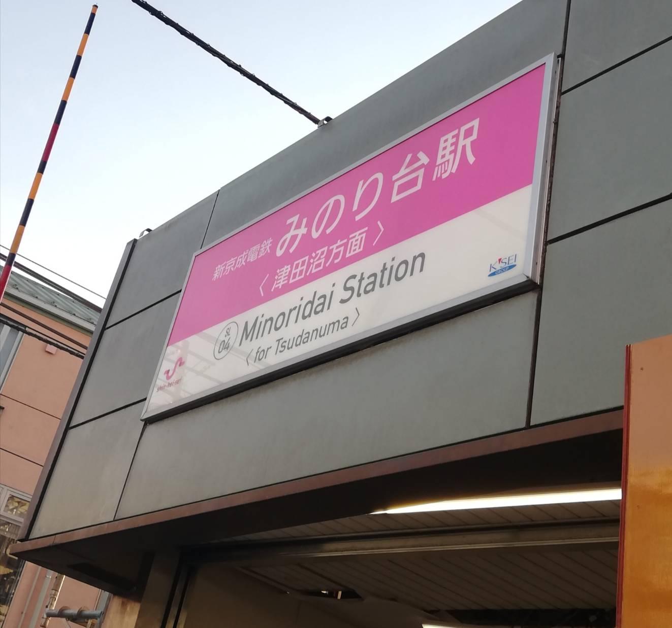 新京成線みのり台駅