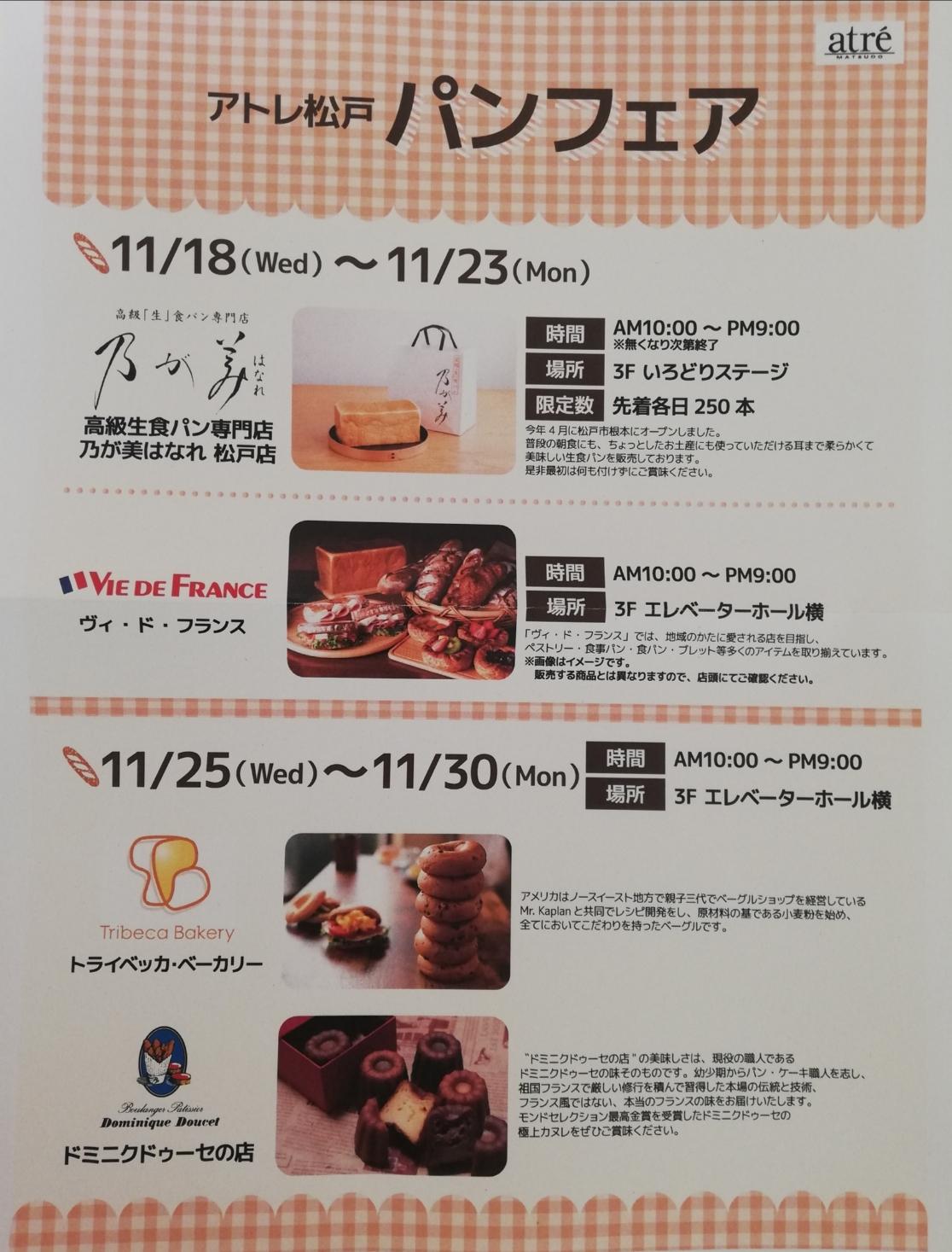 パンフェア2020千葉県アトレ松戸