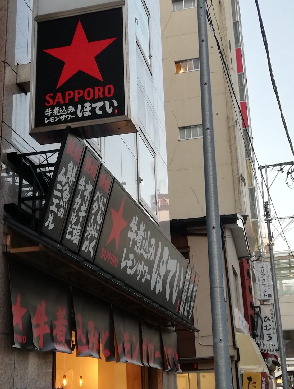 ふれあい酒場ほていちゃん松戸店オープン