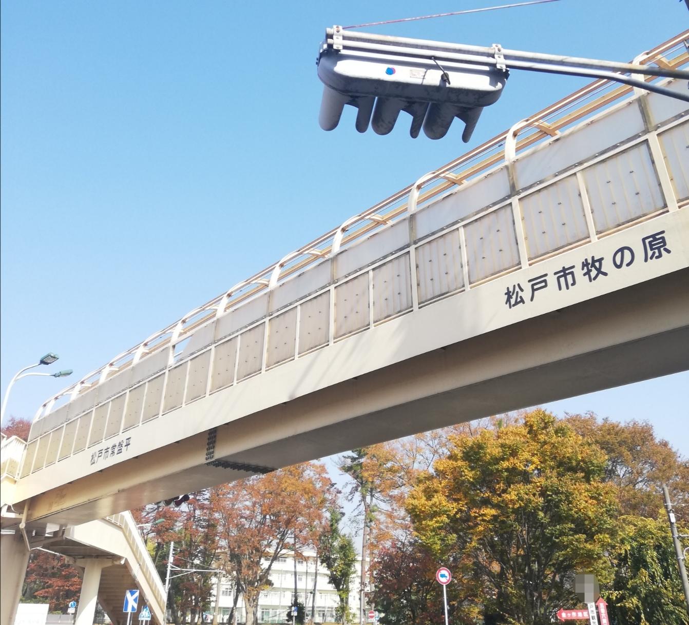 子和清水歩道橋補修工事常盤平牧の原