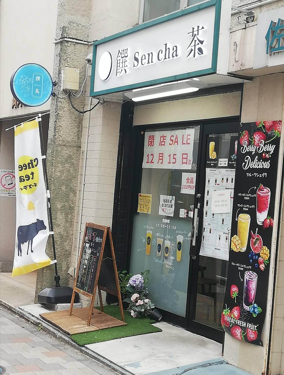 饌茶せんちゃ松戸駅前タピオカ専門店閉店