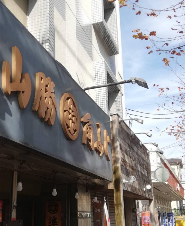 レブステーキ新松戸開店サガリステーキ