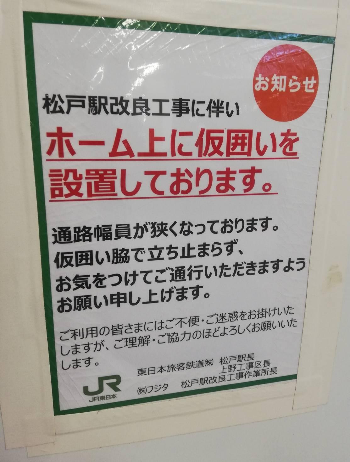 松戸駅ホームドア2024年度使用開始