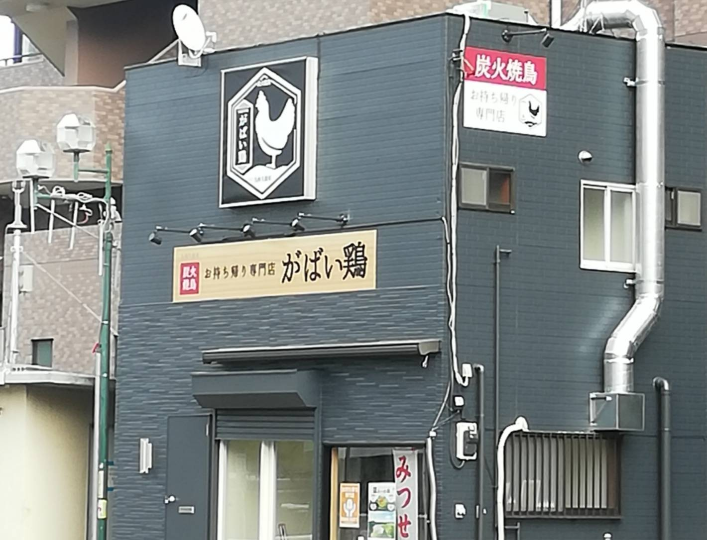 がばい鶏北松戸テイクアウト炭火焼鳥