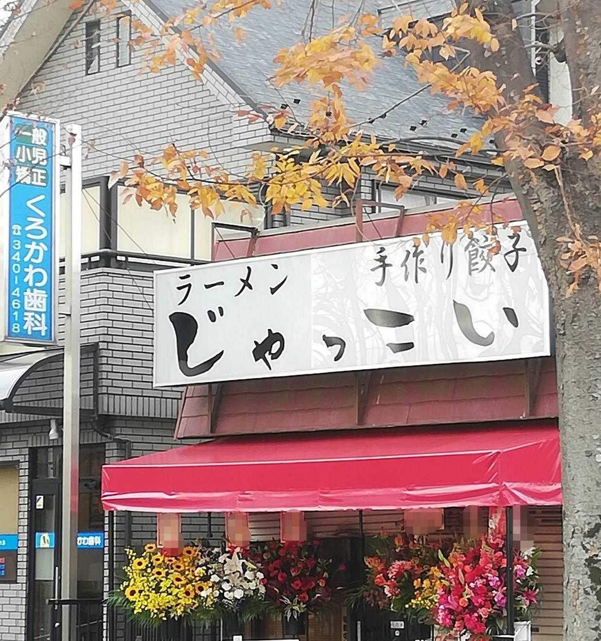 じゃっこい新松戸7丁目ラーメン鶏そば手作り餃子