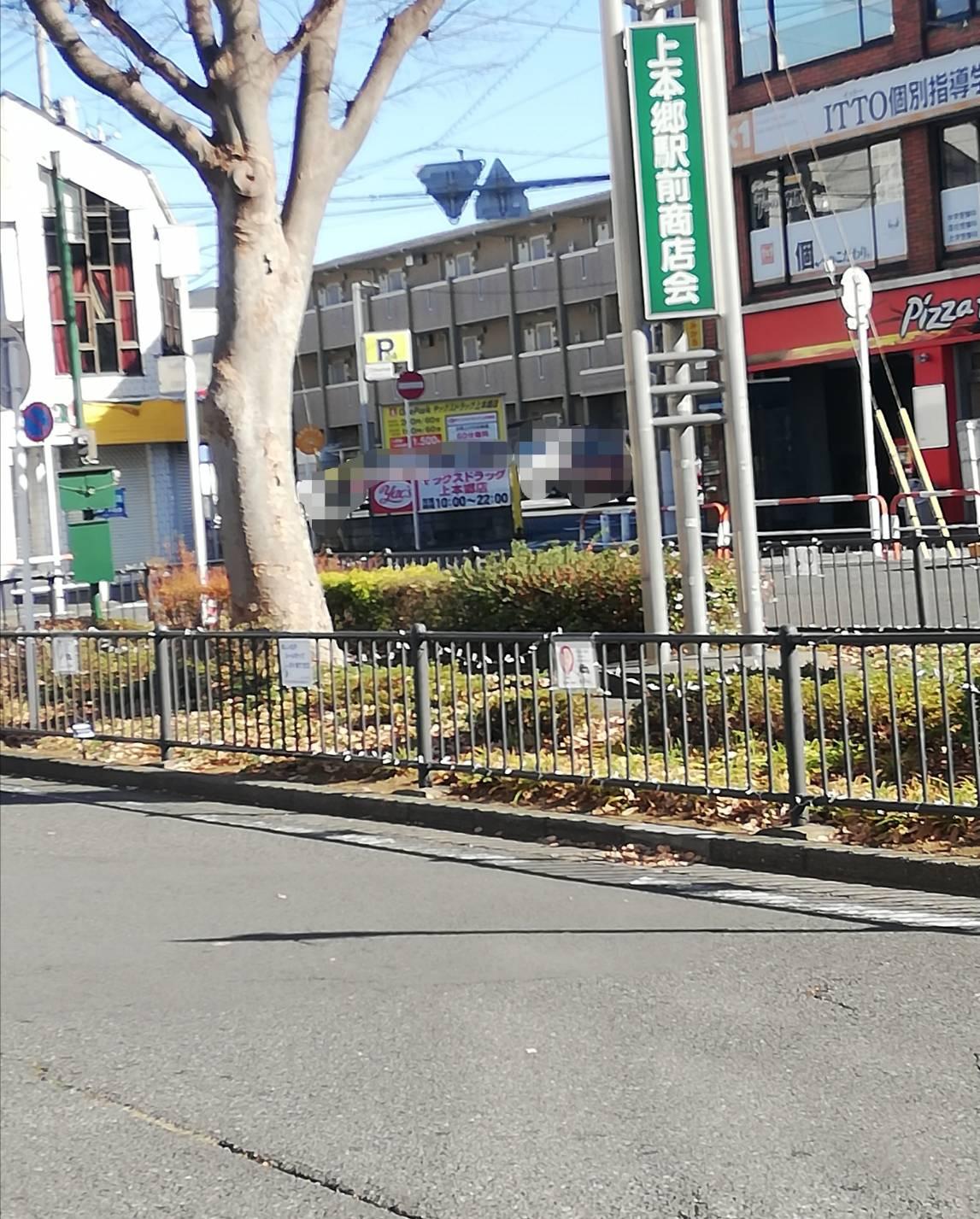 上本郷駅前ロータリー交通事故新京成線