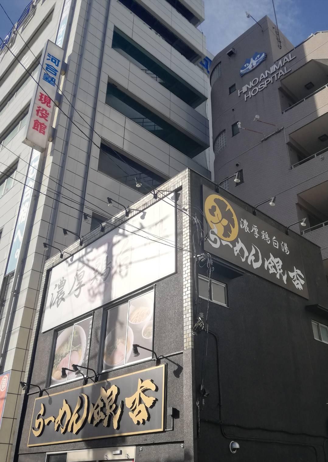 ラーメン銀杏松戸店閉店12月鶏白湯いぶし銀