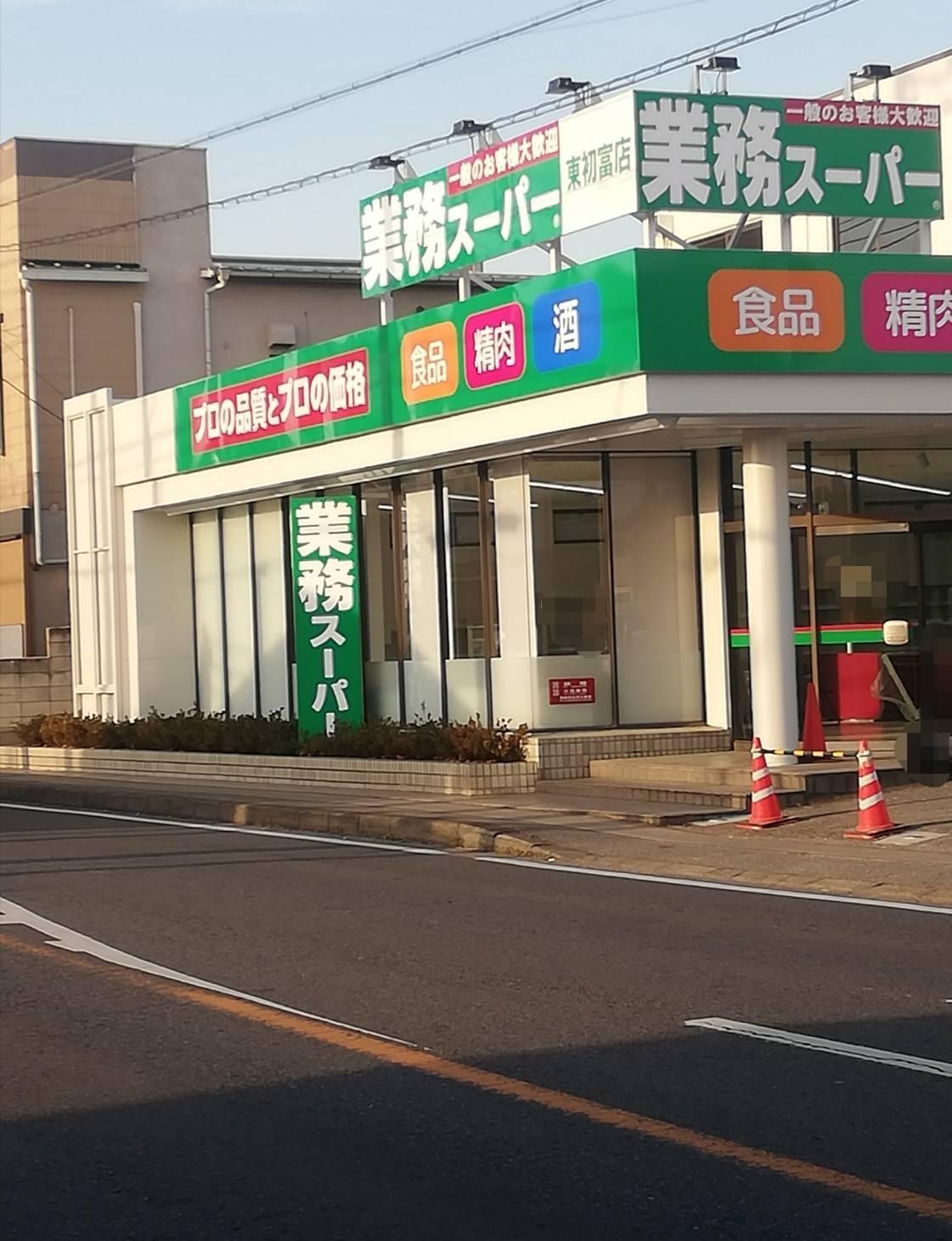 業務スーパー東初富店鎌ヶ谷市開店1月