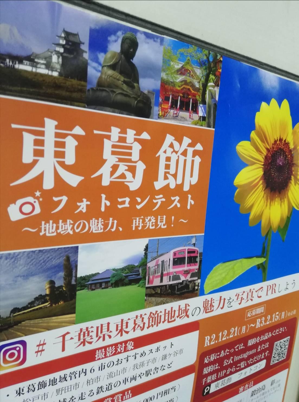 東葛飾フォトコンテスト2020千葉県