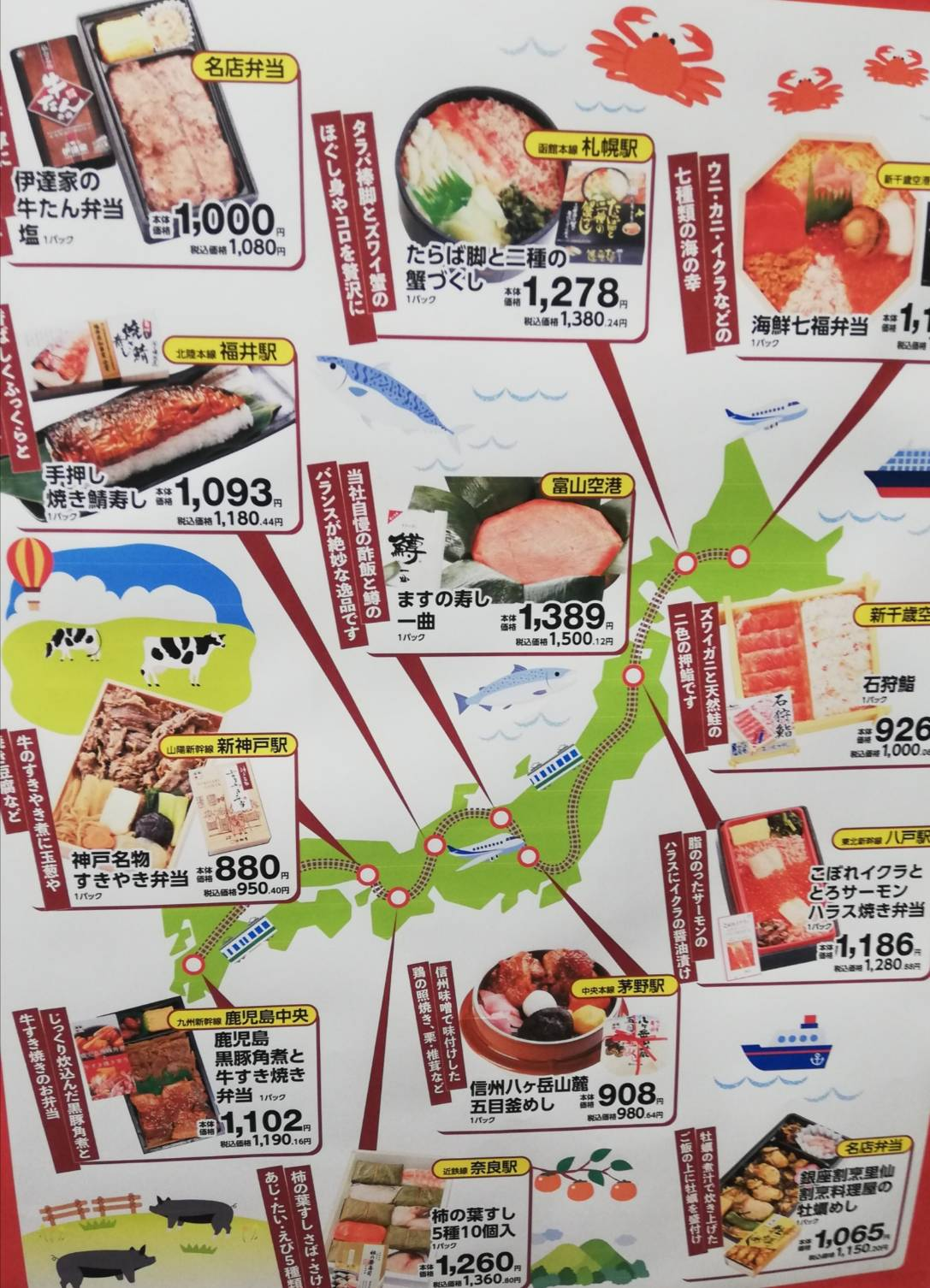 ダイエー松戸西口店年末年始2020年から2021年弁当