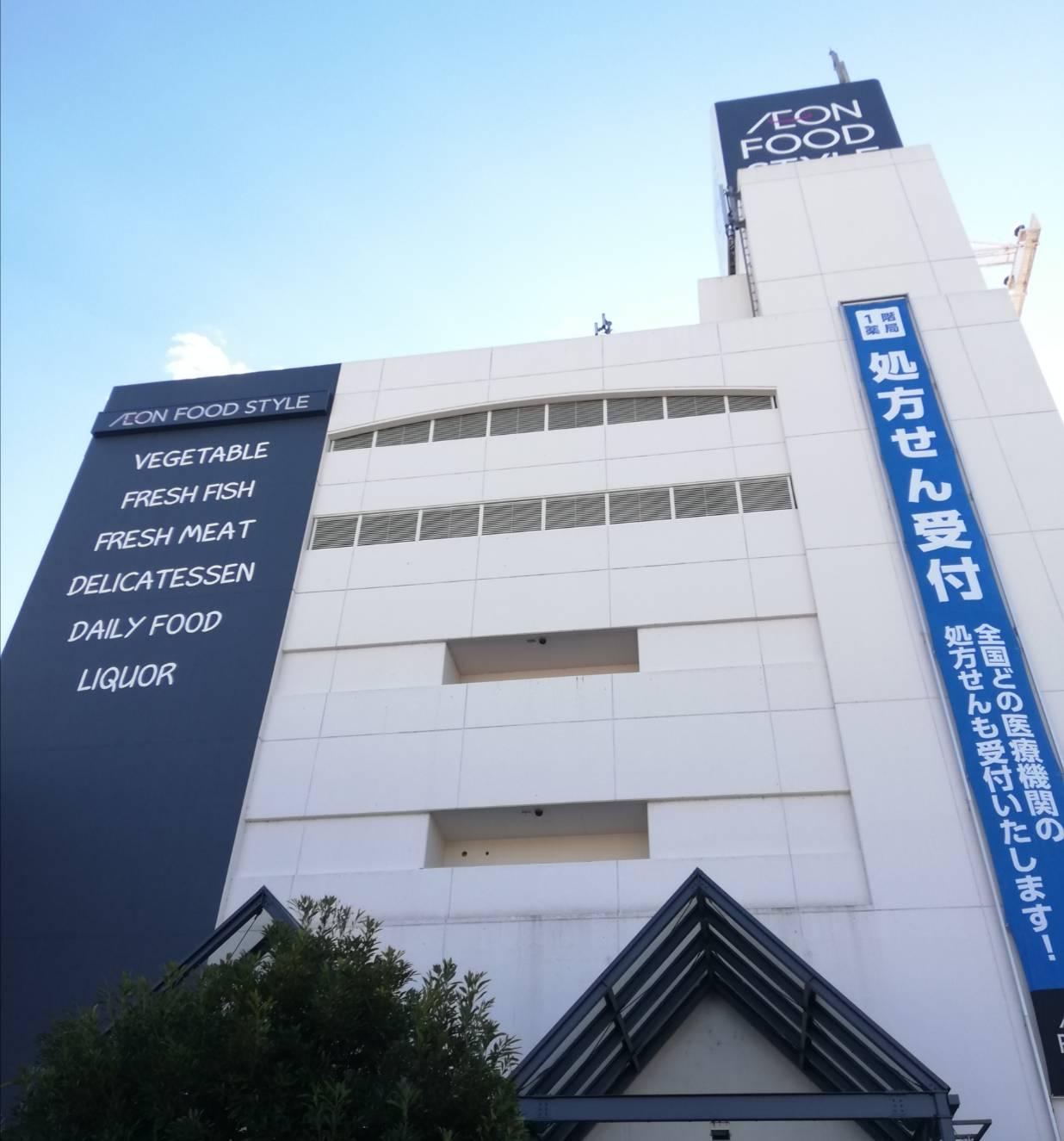 新松戸イオンフードスタイル年末年始2020年
