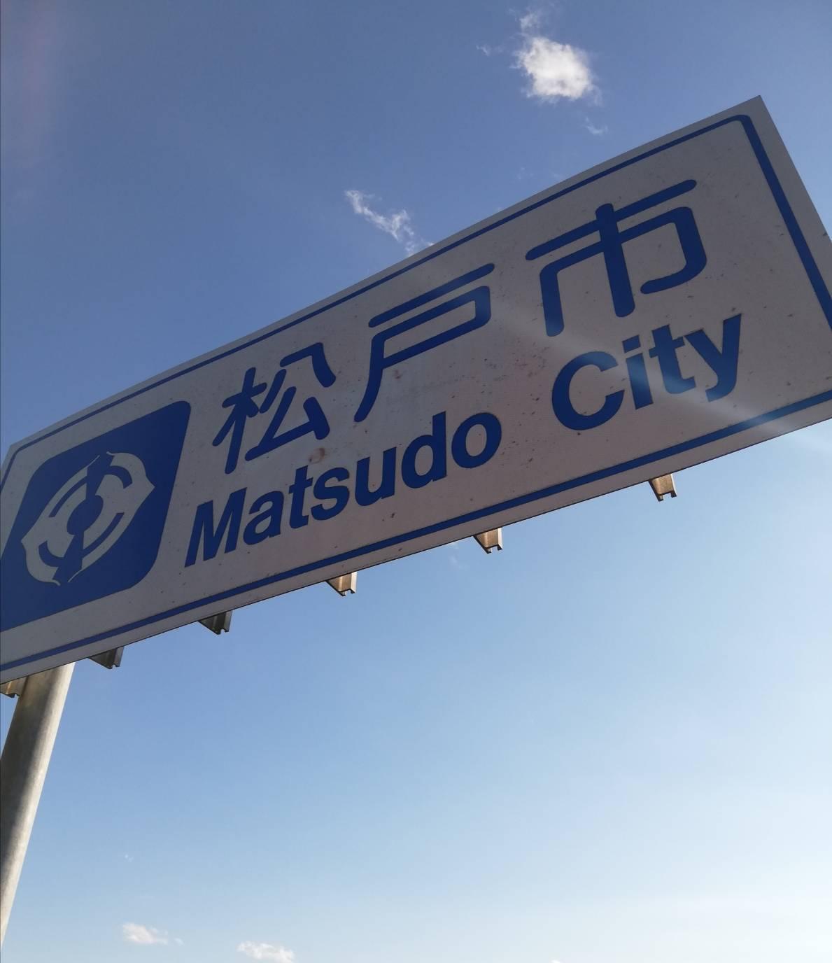 緊急事態宣言千葉県松戸市