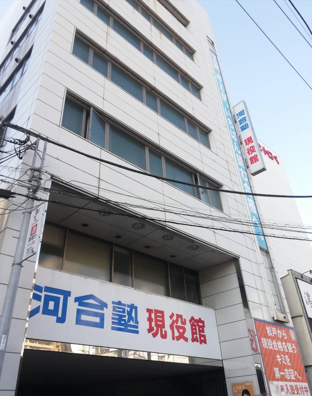 河合塾松戸現役館閉館