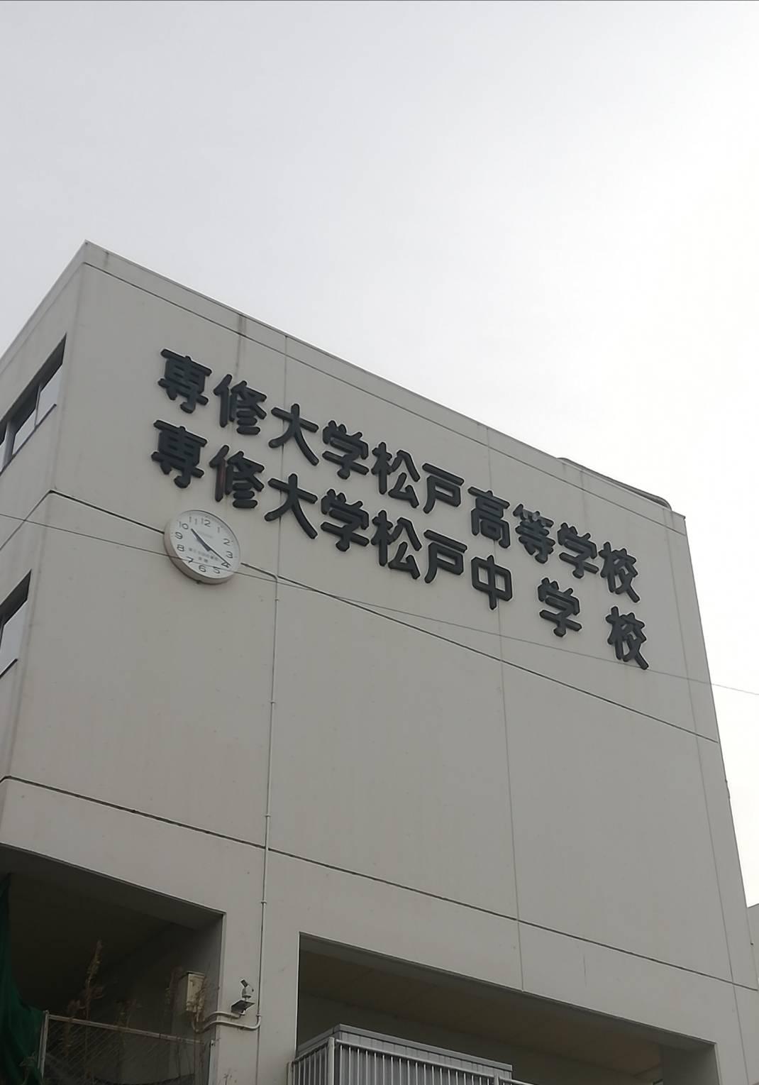 専修大学松戸高校東白龍白石化粧まわし
