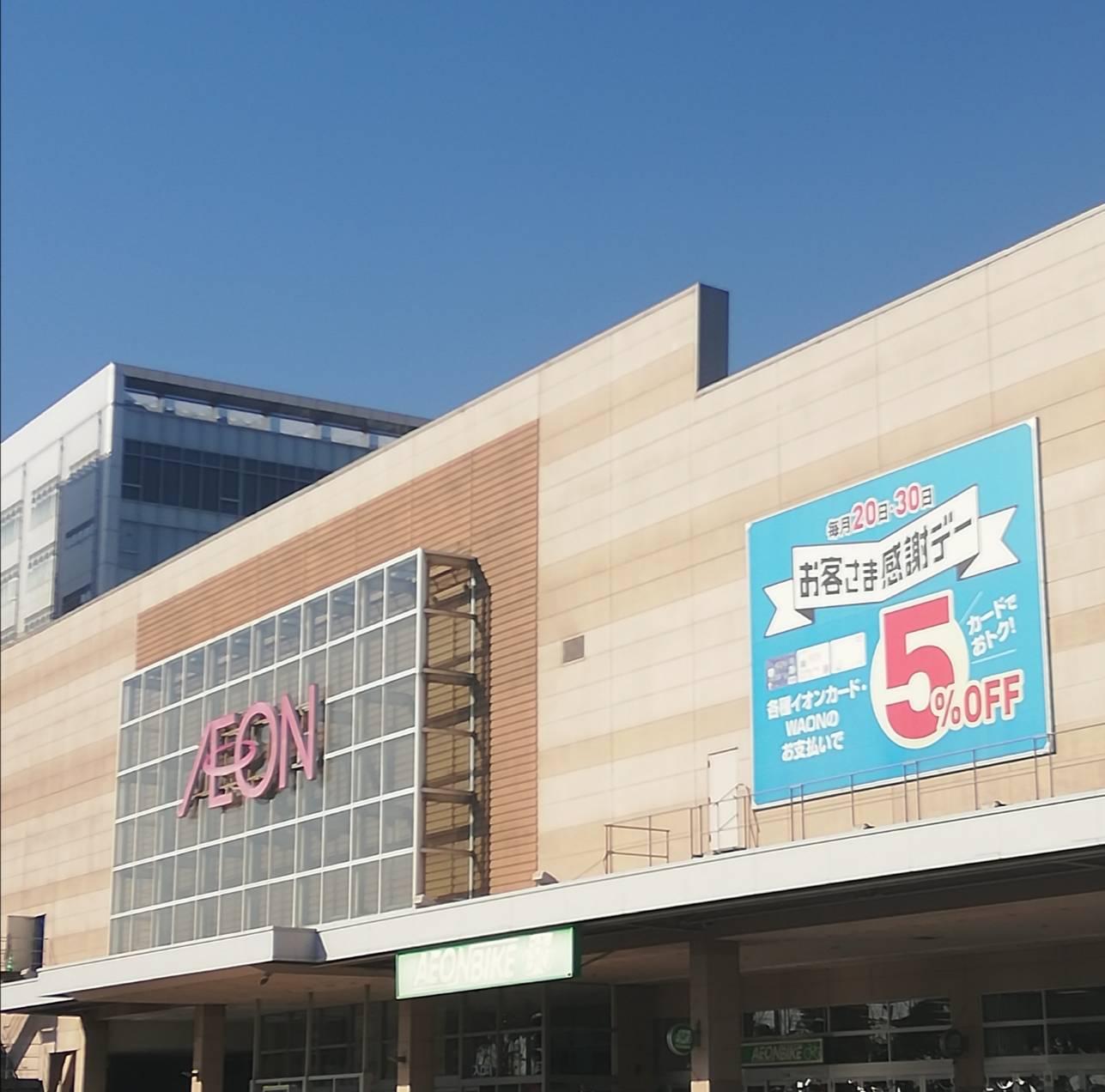 鎌ヶ谷イオン新鎌ヶ谷駅前