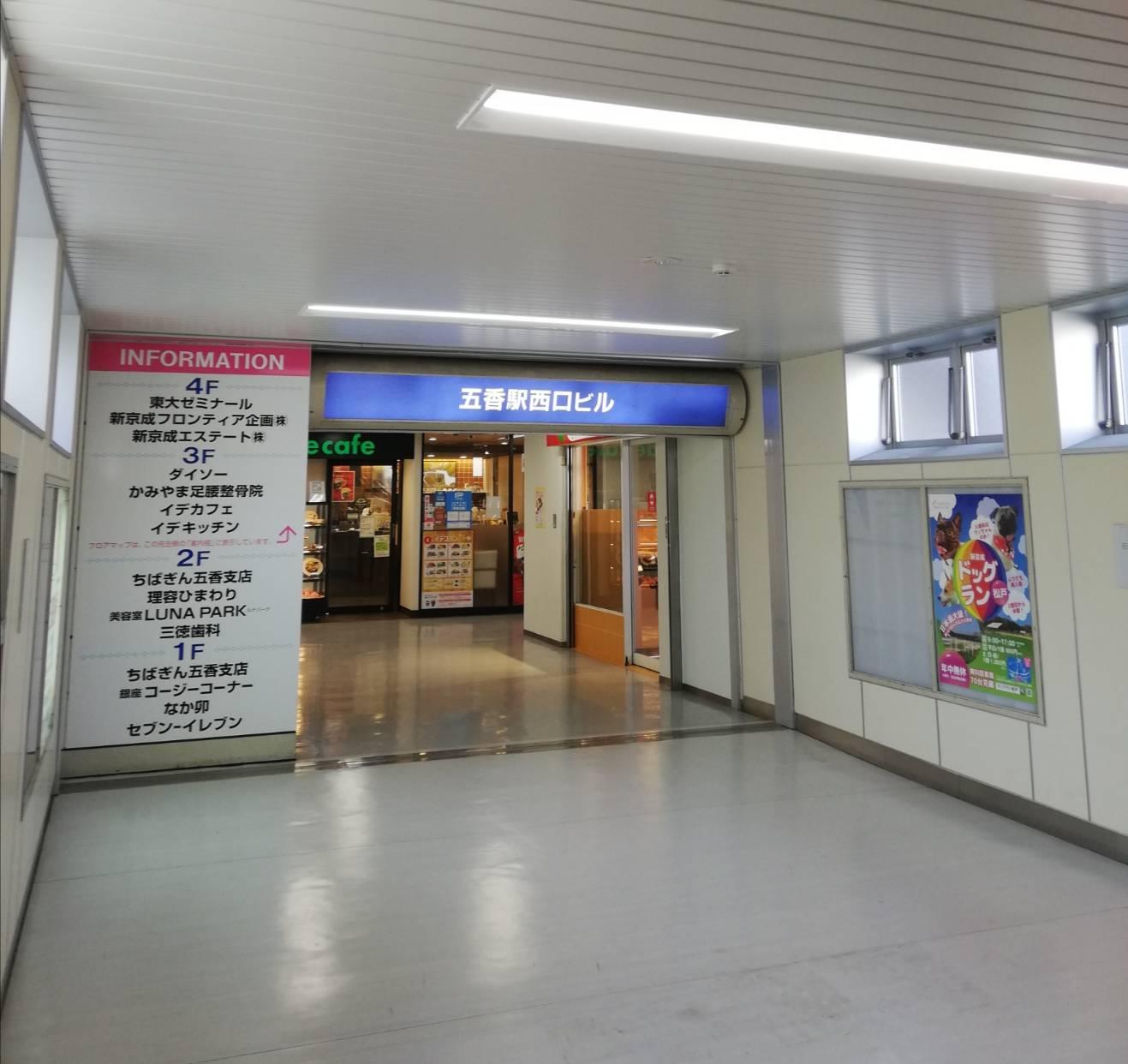 イデキッチン五香駅ビルオープン