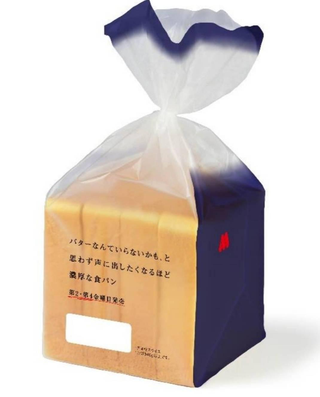 モスバーガー高級食パン予約1斤600円テイクアウト