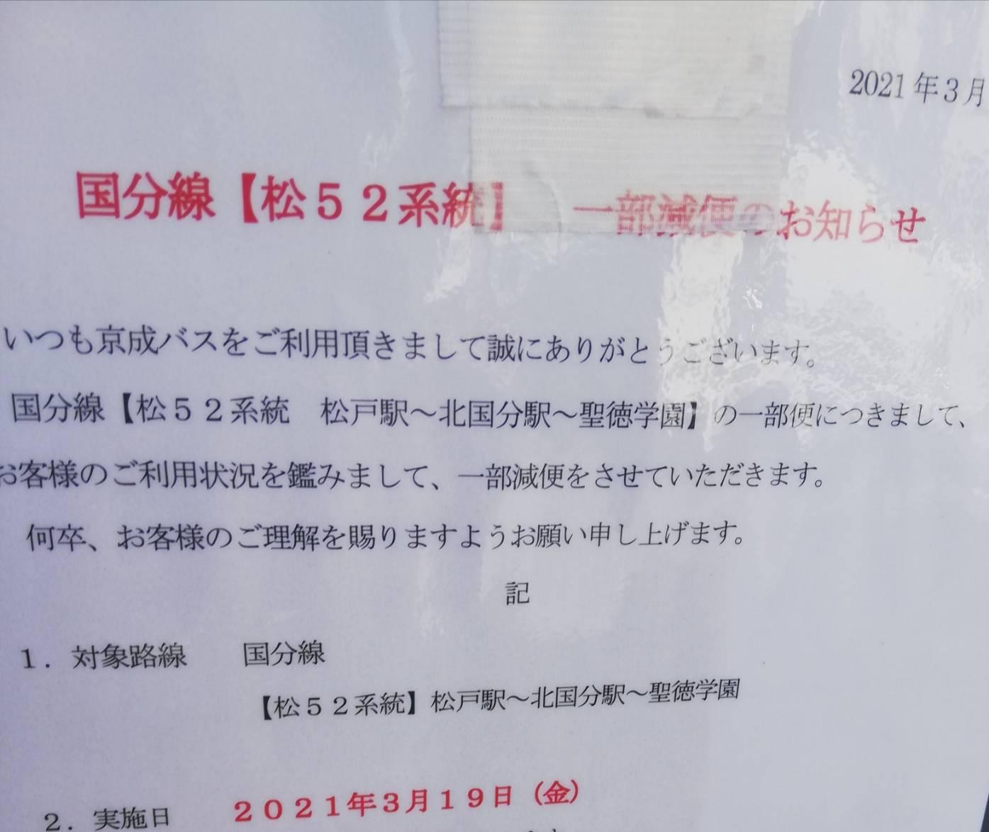 国分線京成バス一部減便松戸駅北国分聖徳学園