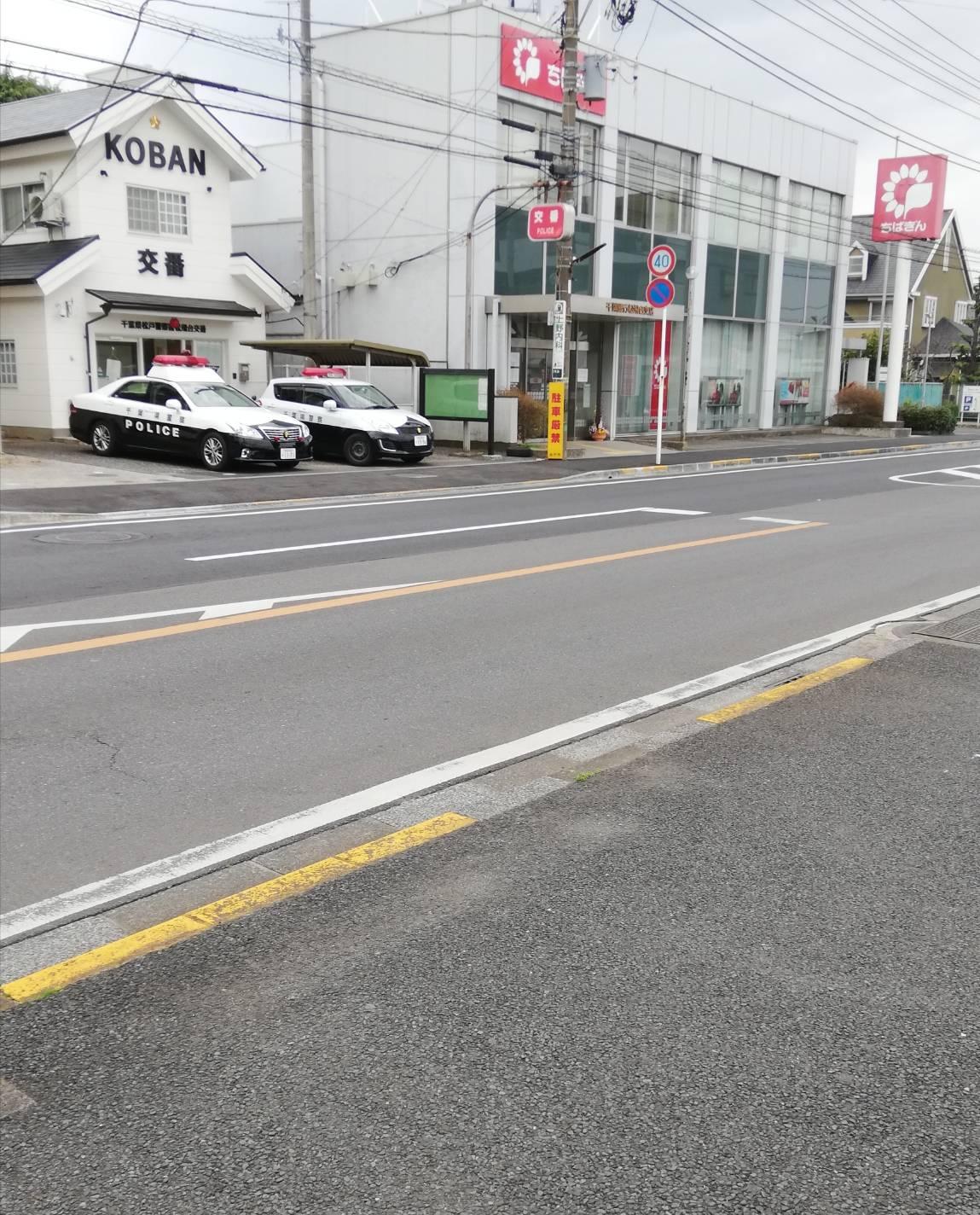 松飛台交番交通事故自転車