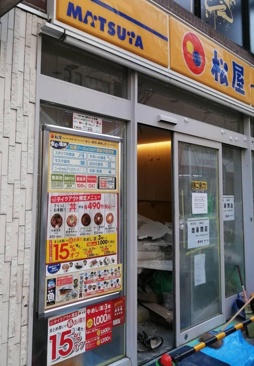 松屋フーズ松戸店西口
