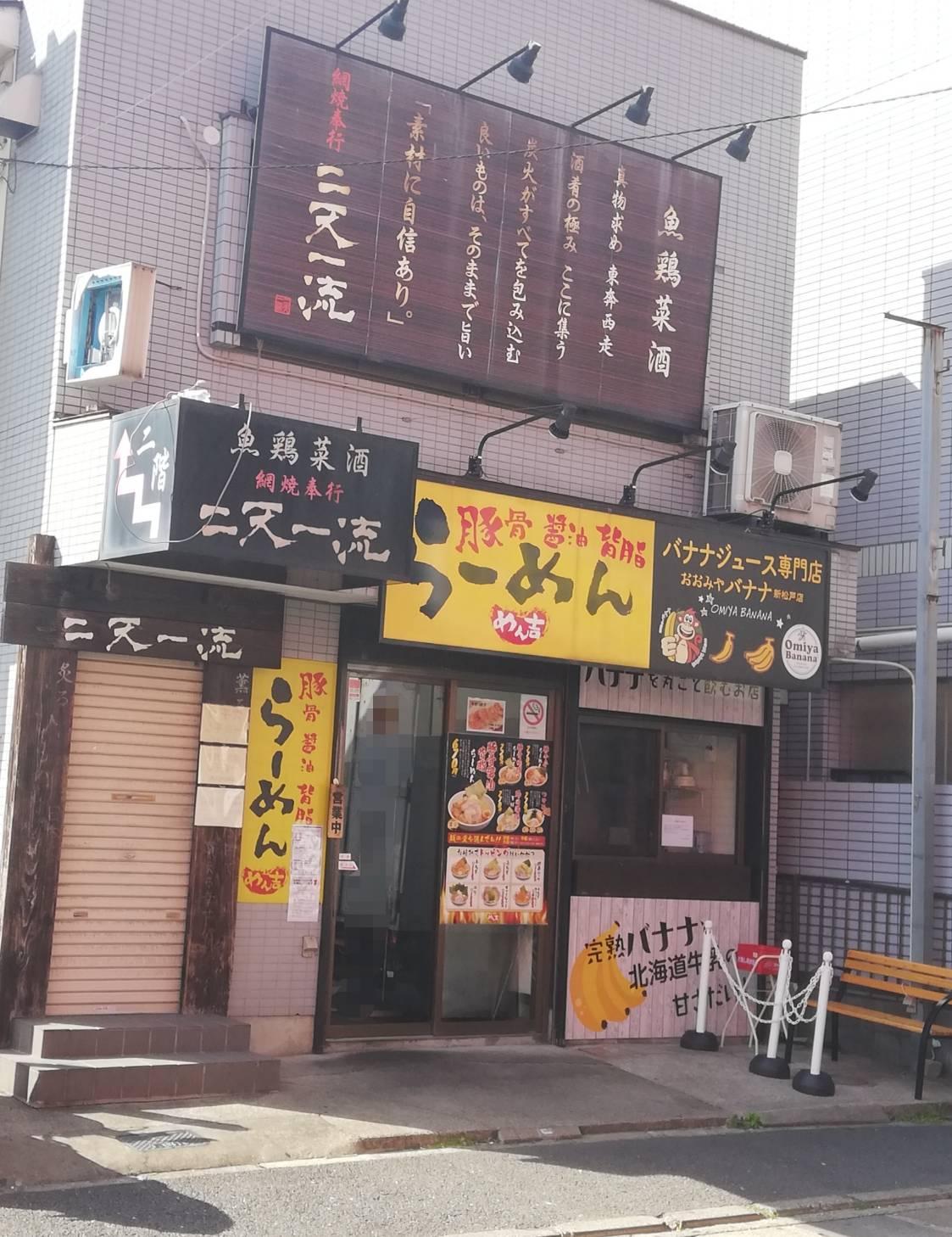 おおみやバナナ新松戸店閉店バナナジュース専門店