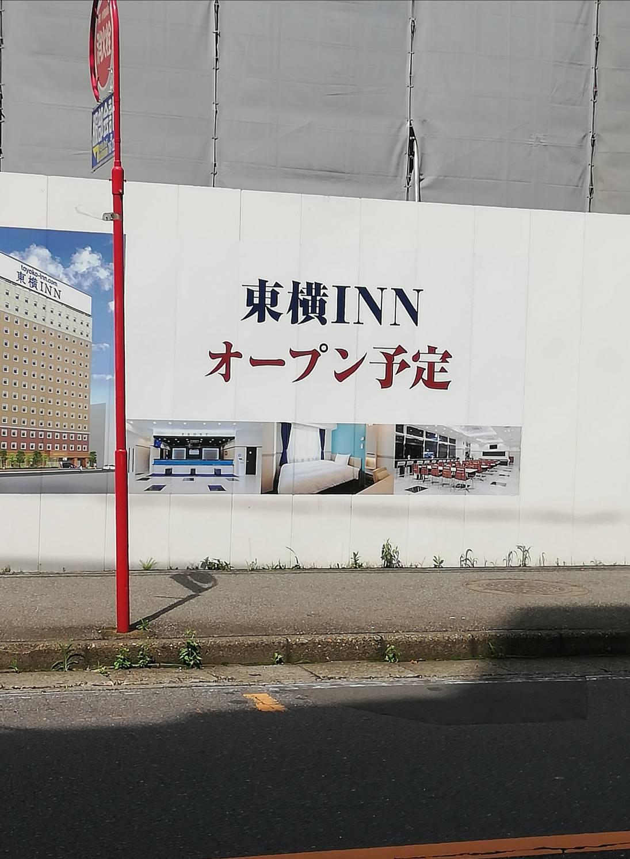 東横イン柏駅東口オープン6月28日