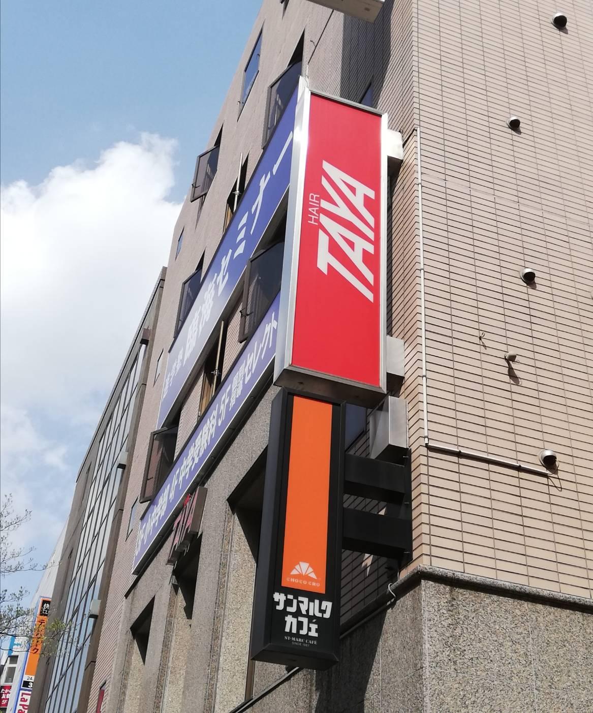 TAYA松戸店閉店美容室サンマルクカフェ