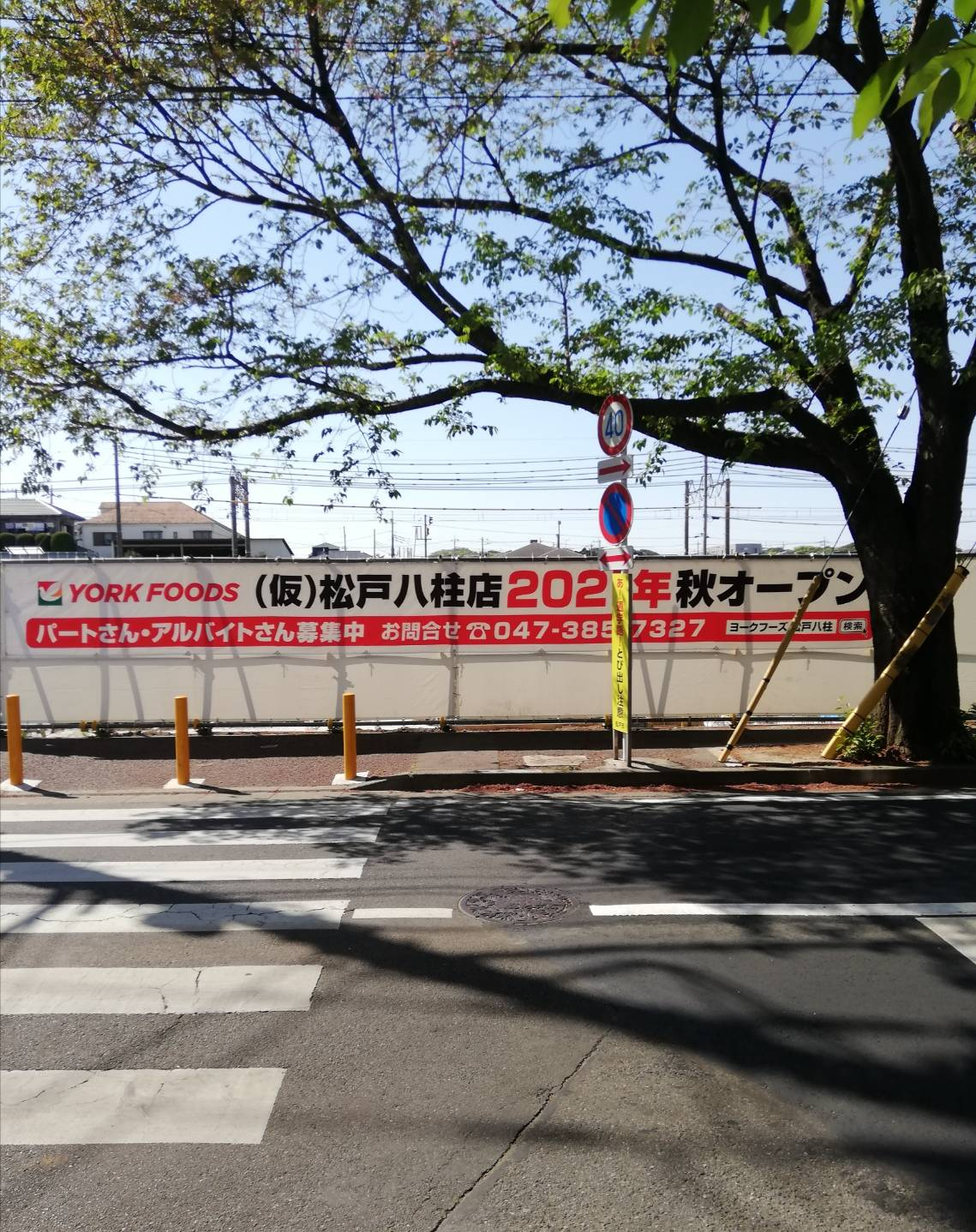 ヨークフーズ松戸八柱店10月13日オープン