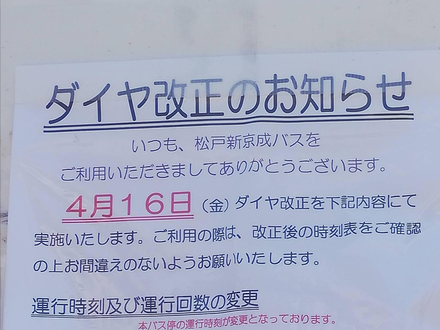 松戸新京成バスダイヤ改正三矢小台線馬橋線松飛台線