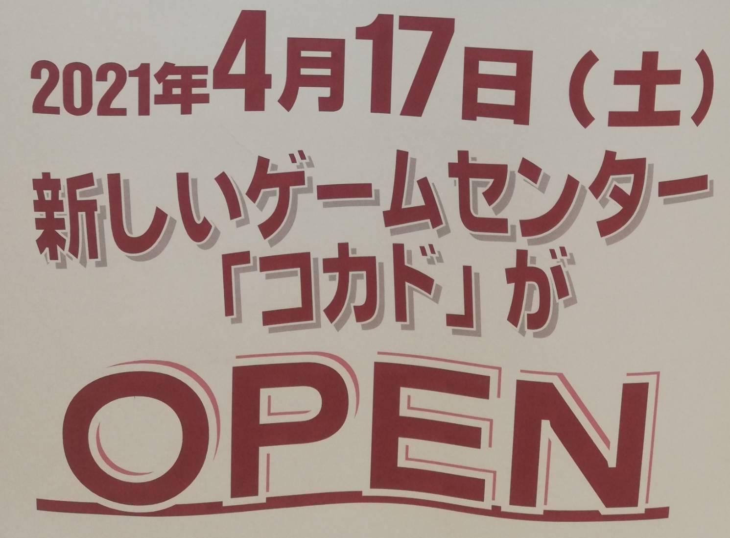 ゲームセンターコカド松戸ダイエー西口オープン