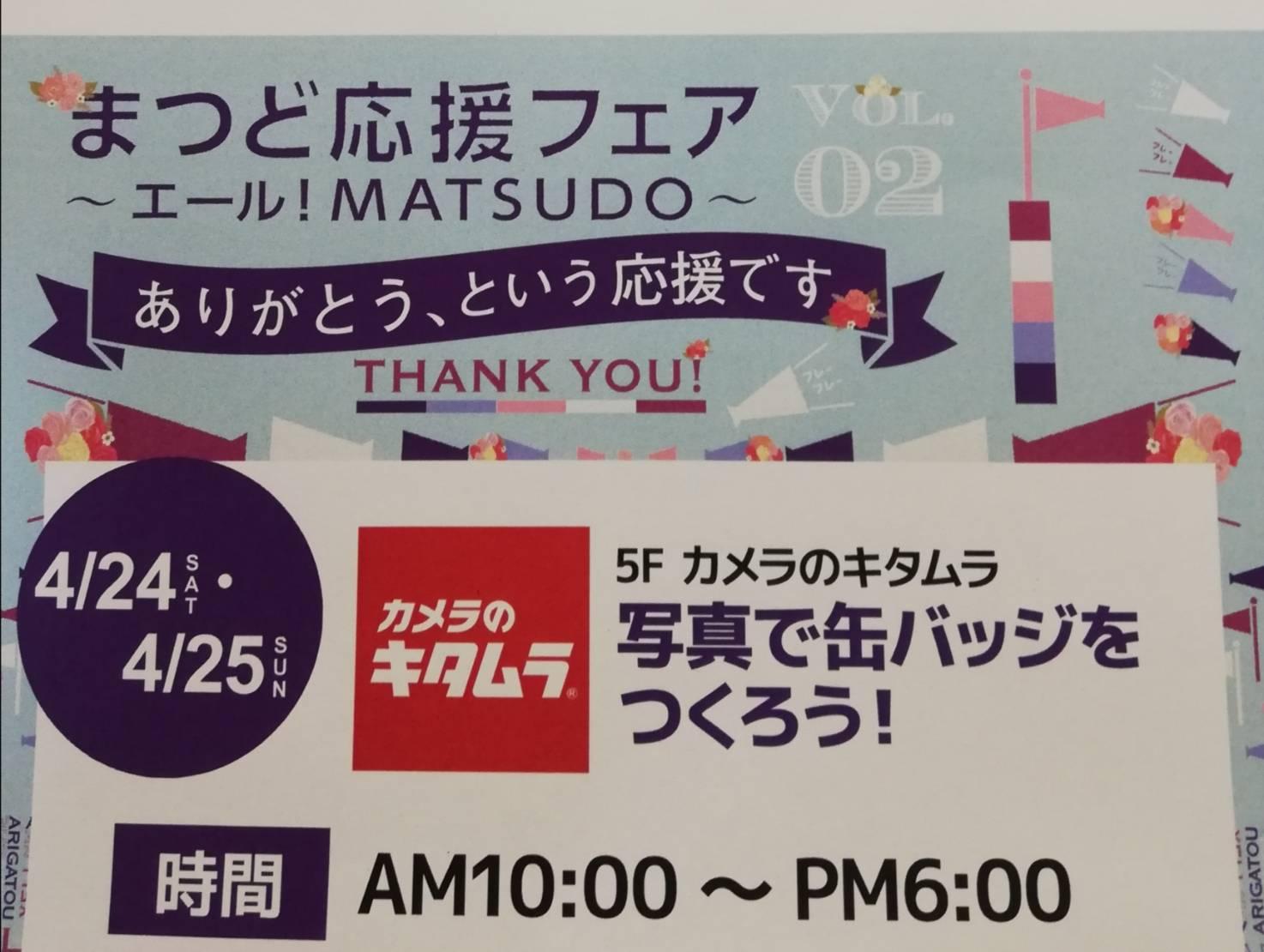 写真で缶バッチイベントアトレ松戸カメラのキタムラ