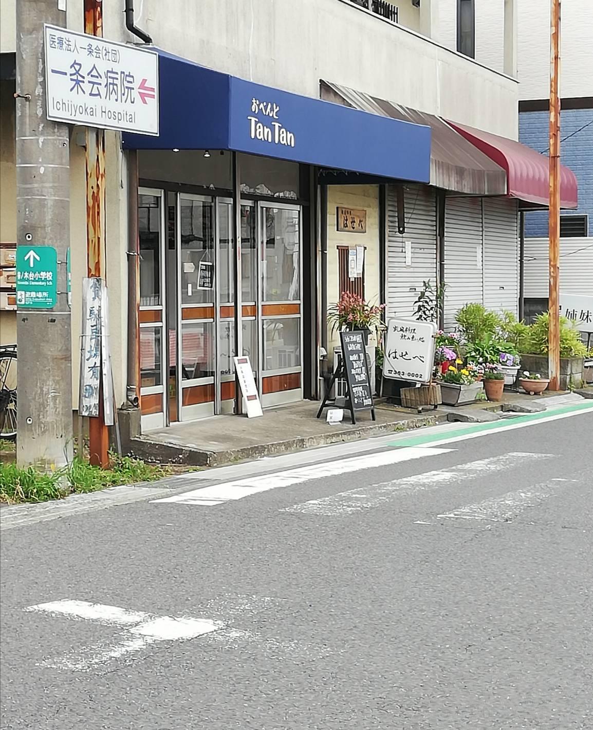 お弁当TanTan松戸市大橋