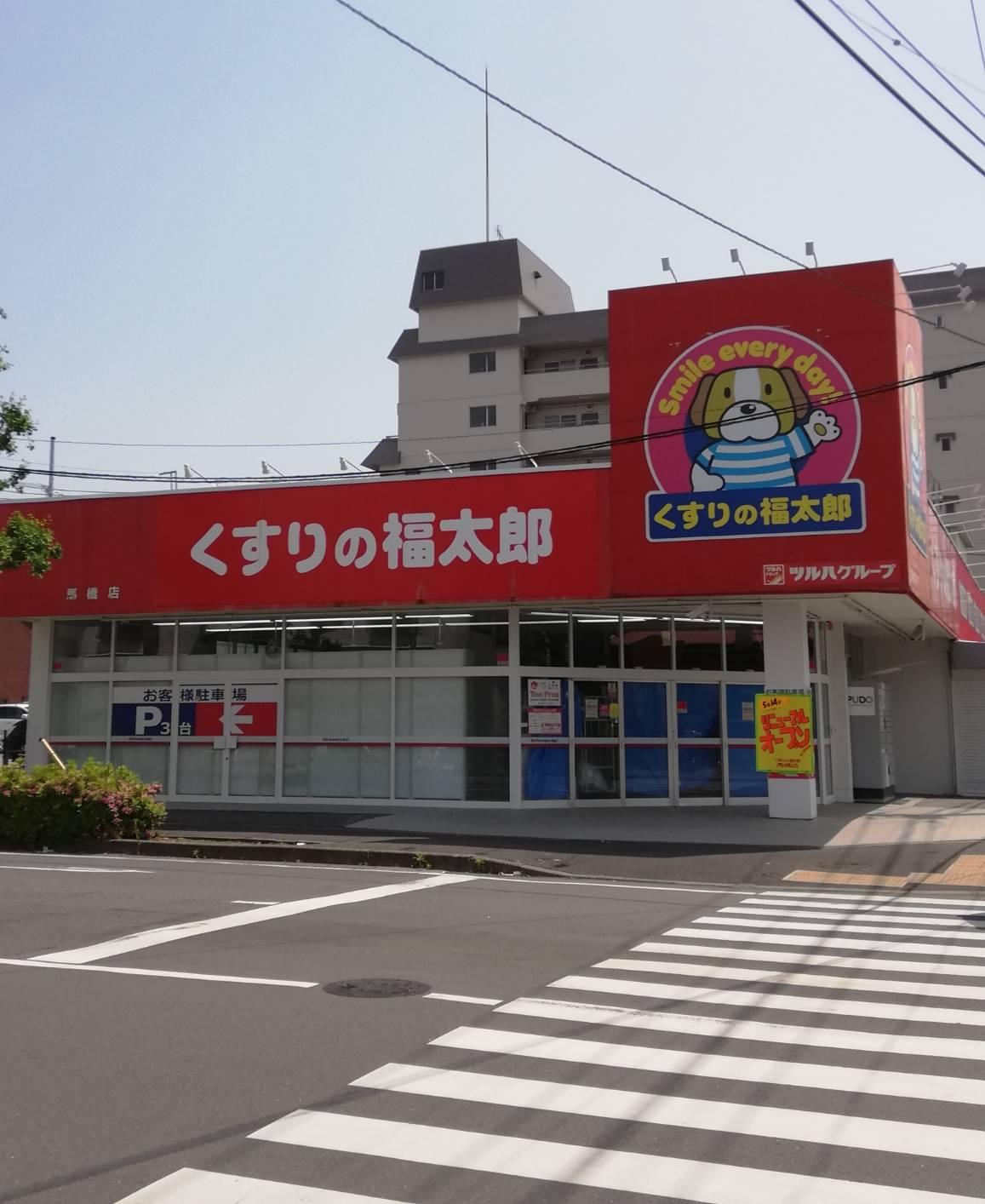 くすりの福太郎馬橋店精肉青果ドラッグストア