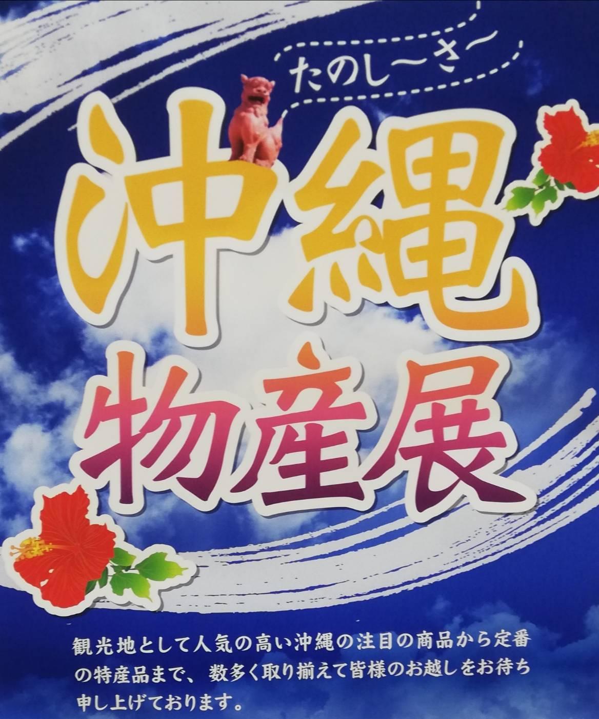 沖縄物産展アクロスモール新鎌ヶ谷