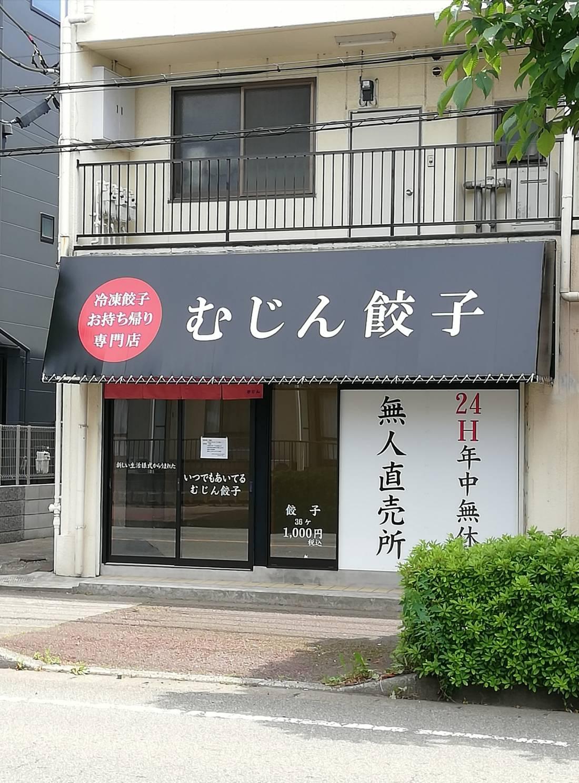 むじん餃子オープン松戸市二十世紀が丘萩町