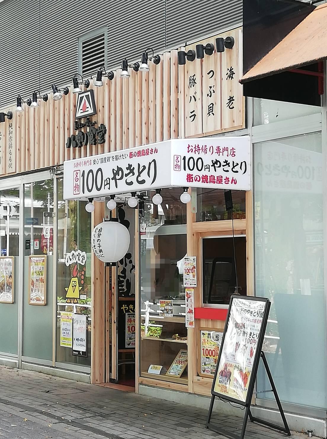 街の焼鳥屋さんテイクアウト専門店常盤平八剣食堂