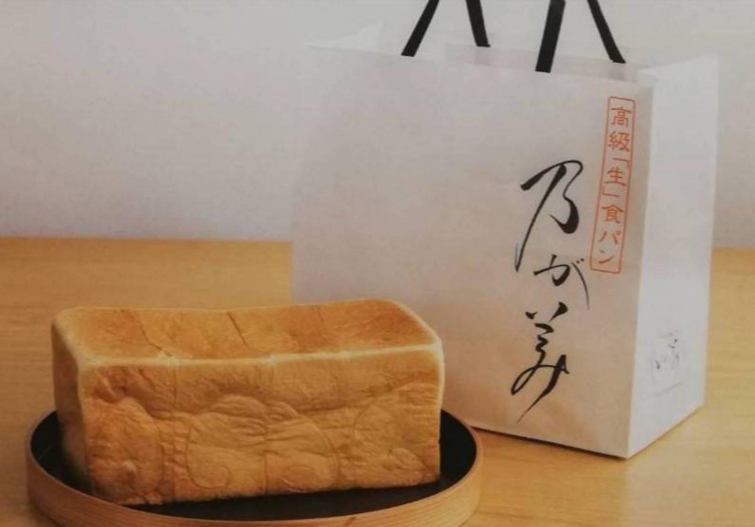 乃が美催事高級生食パン