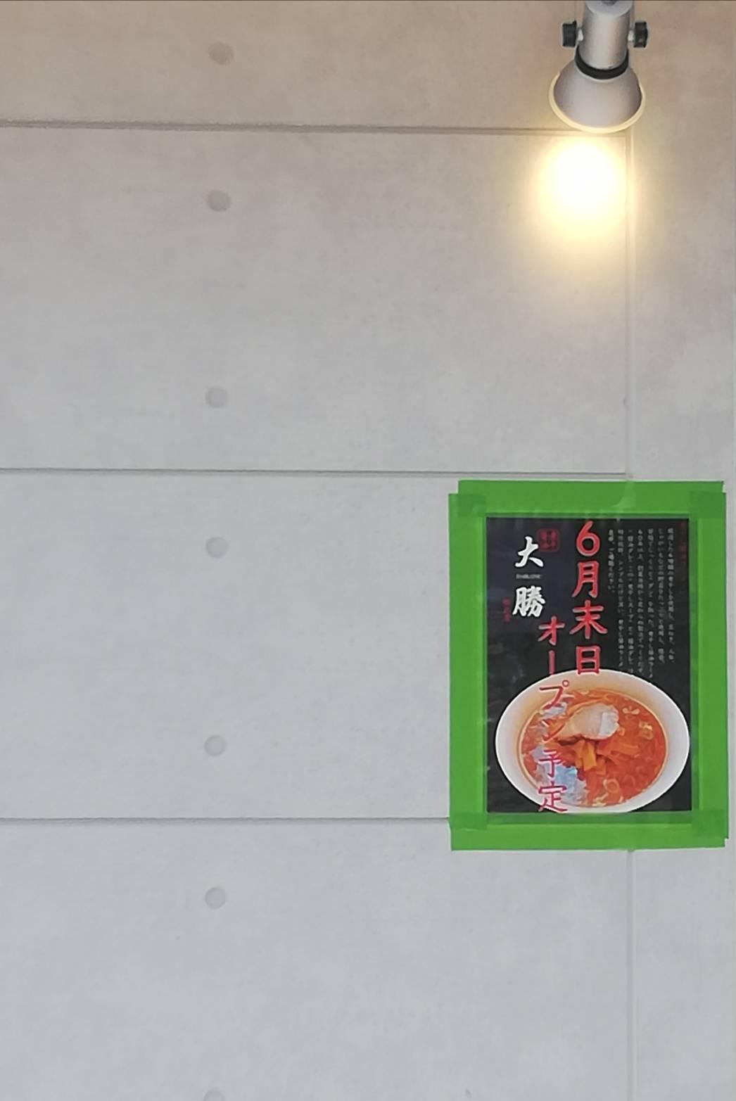 大勝松戸店ラーメンオープン