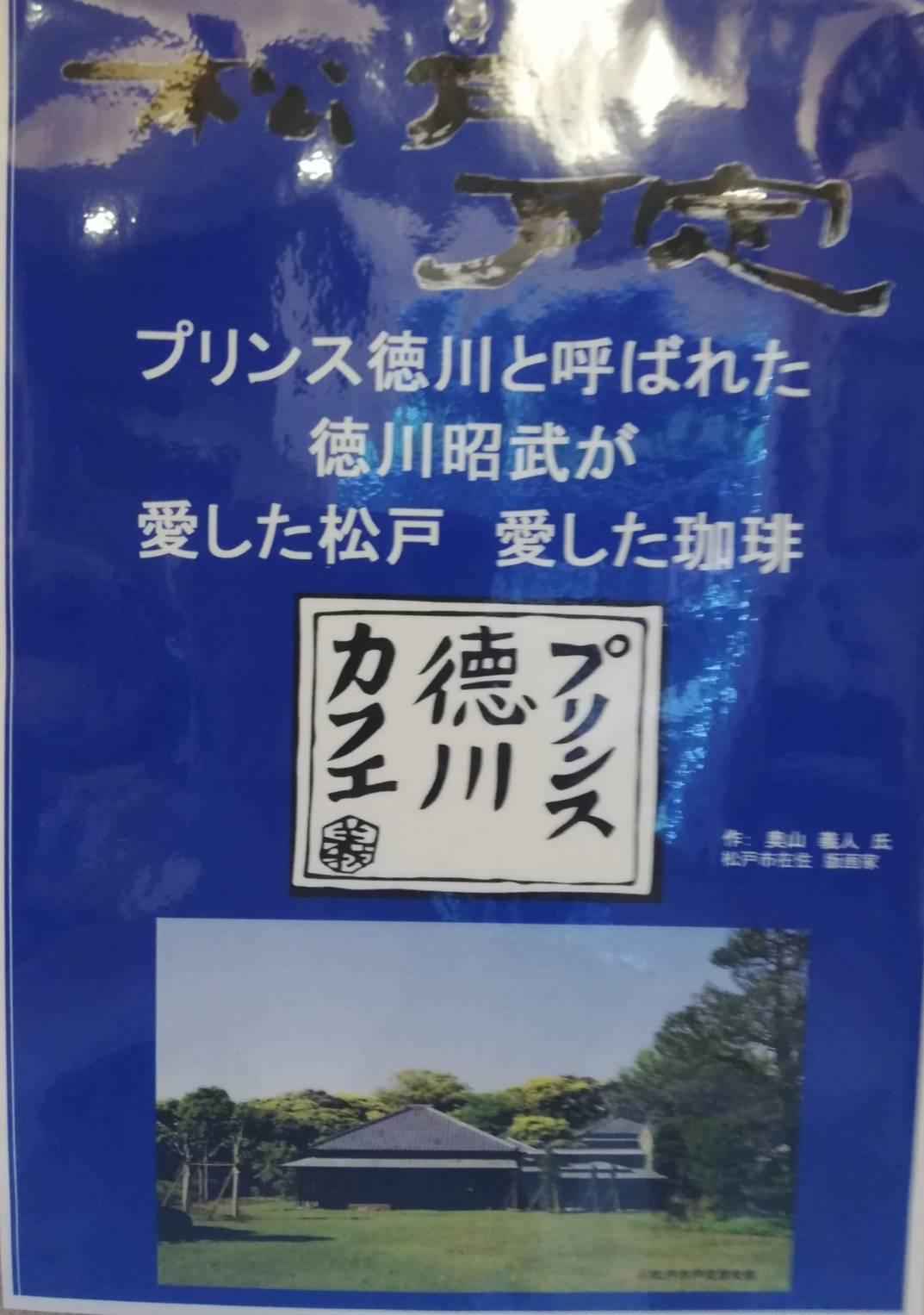 徳川プリンスカフェ松戸市