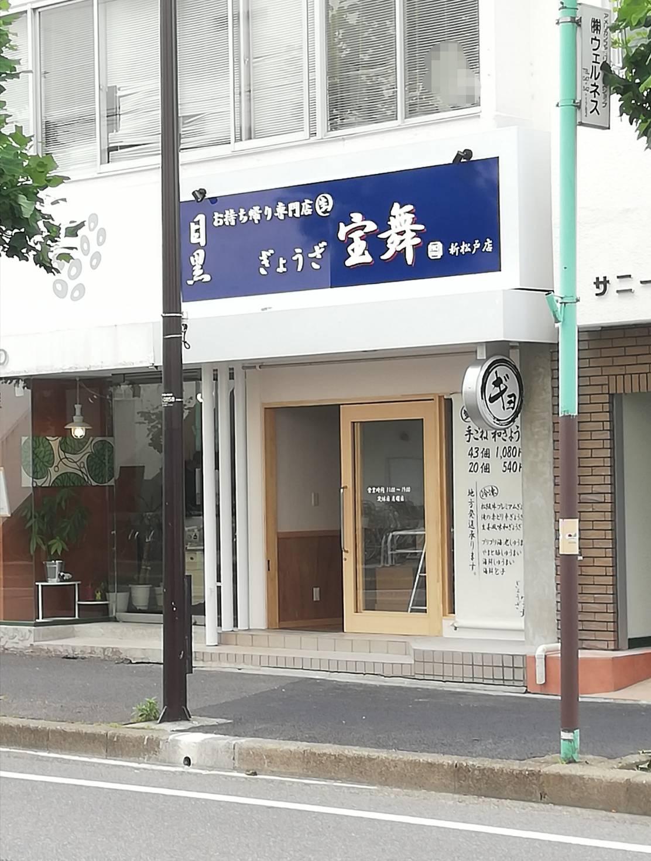 目黒ぎょうざ宝舞 新松戸店メニュー