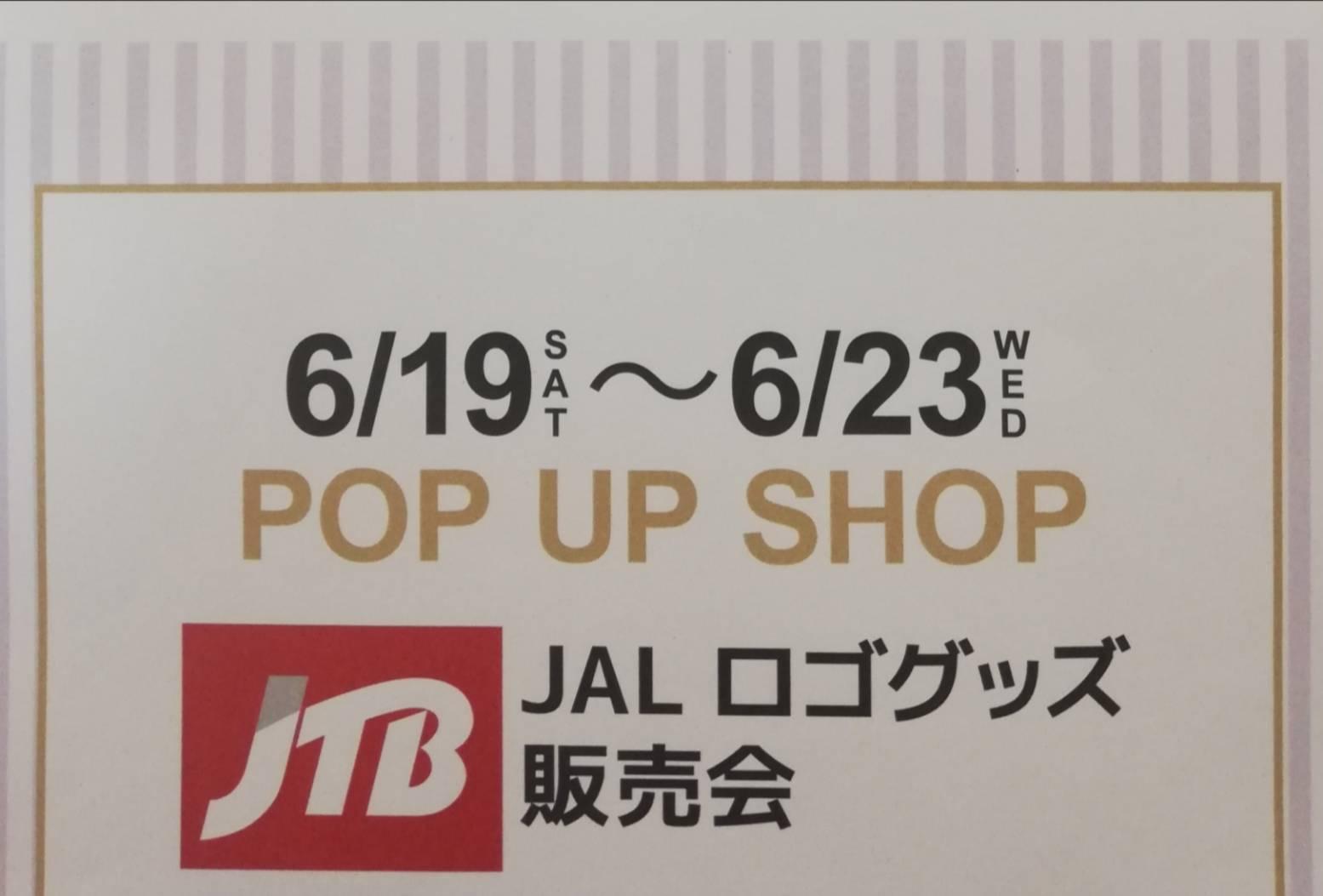 JALロゴグッズJTBアトレ松戸店
