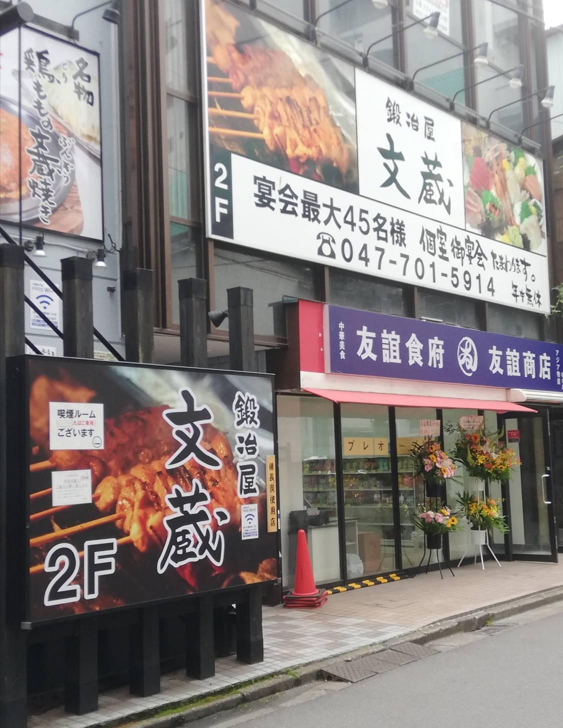 友誼食府 友誼商店アジア物産 松戸店