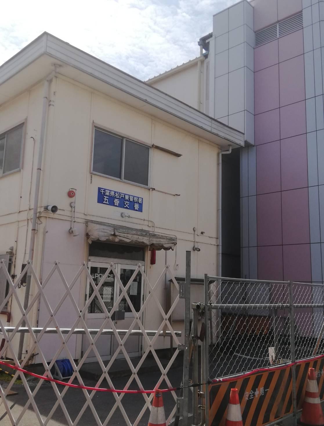 五香交番松戸東警察署
