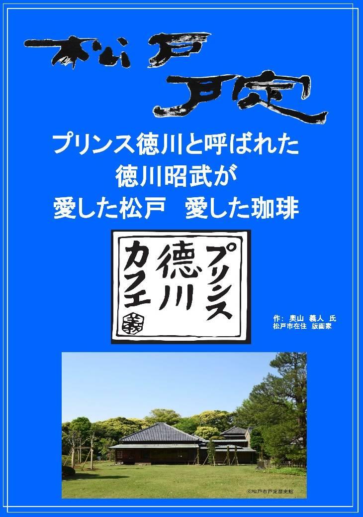 プリンス徳川カフェ松戸コラボ