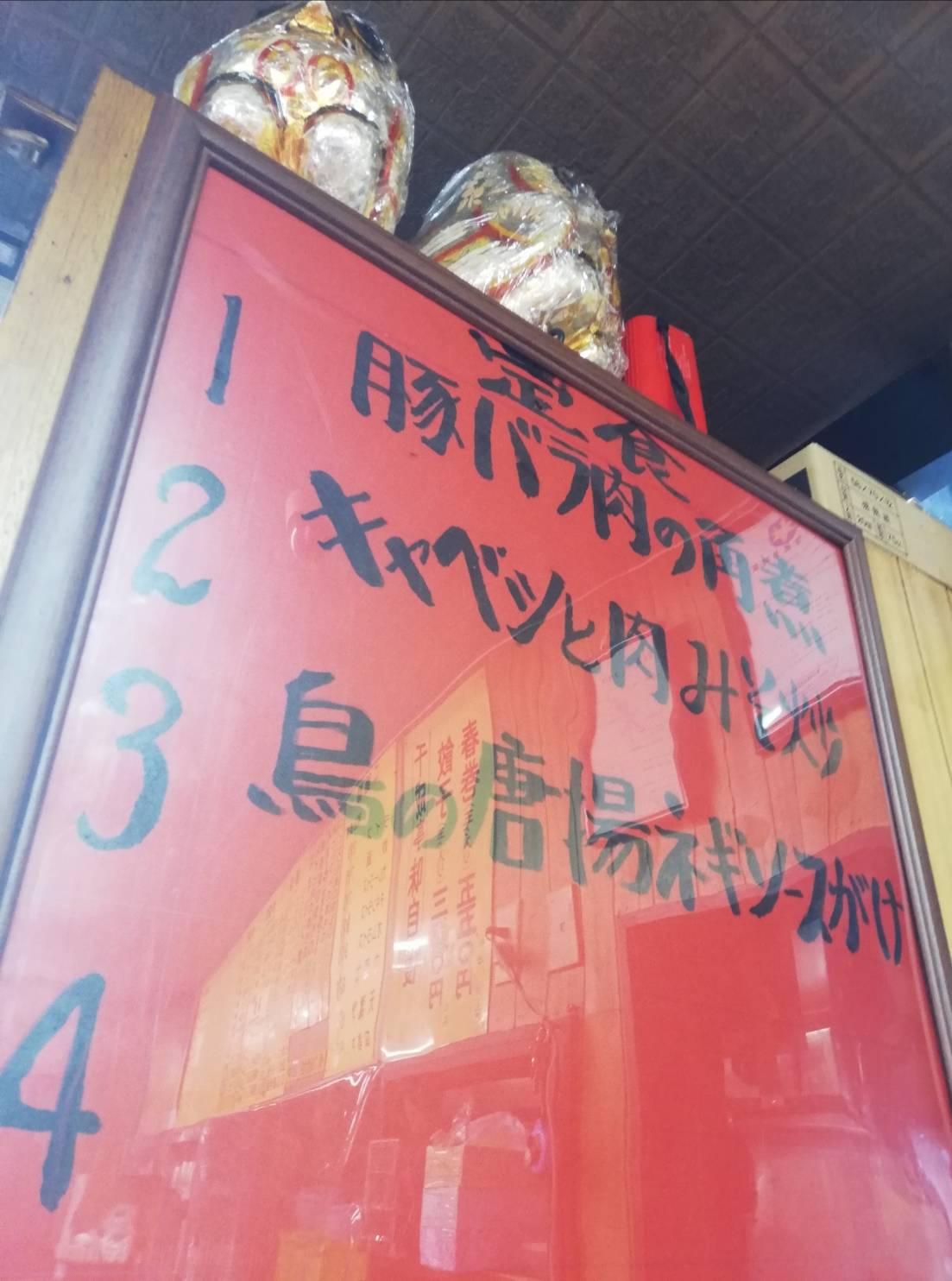 千成亭 松戸馬橋 メニュー
