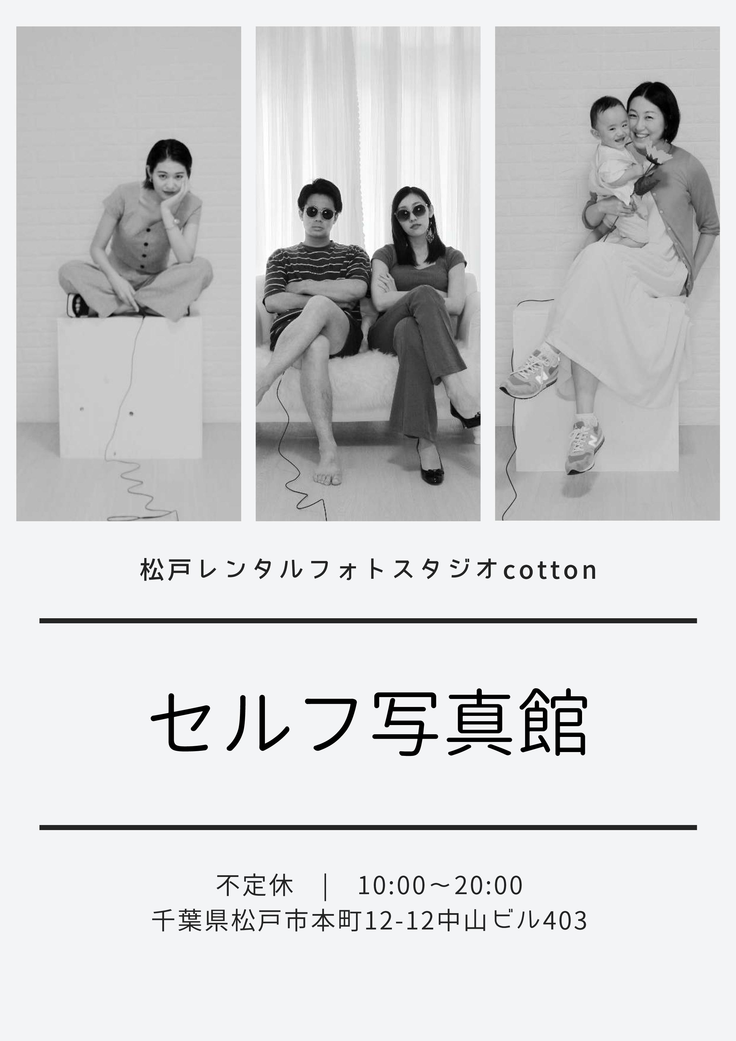 セルフ写真館松戸千葉県