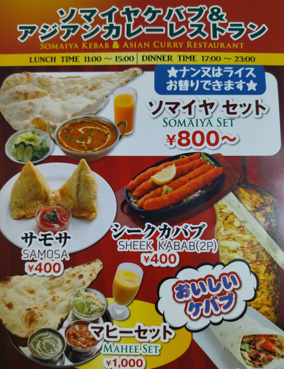 ソマイヤケバブ&アジアンカレー松戸新田メニュー状況