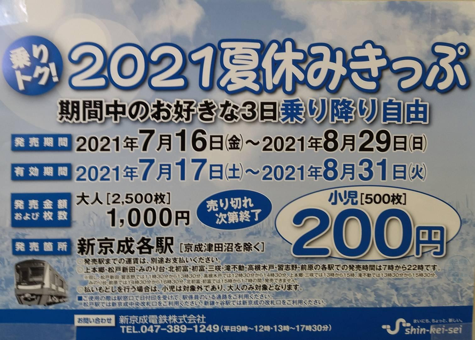 新京成電鉄のお得なきっぷ2021夏乗り放題